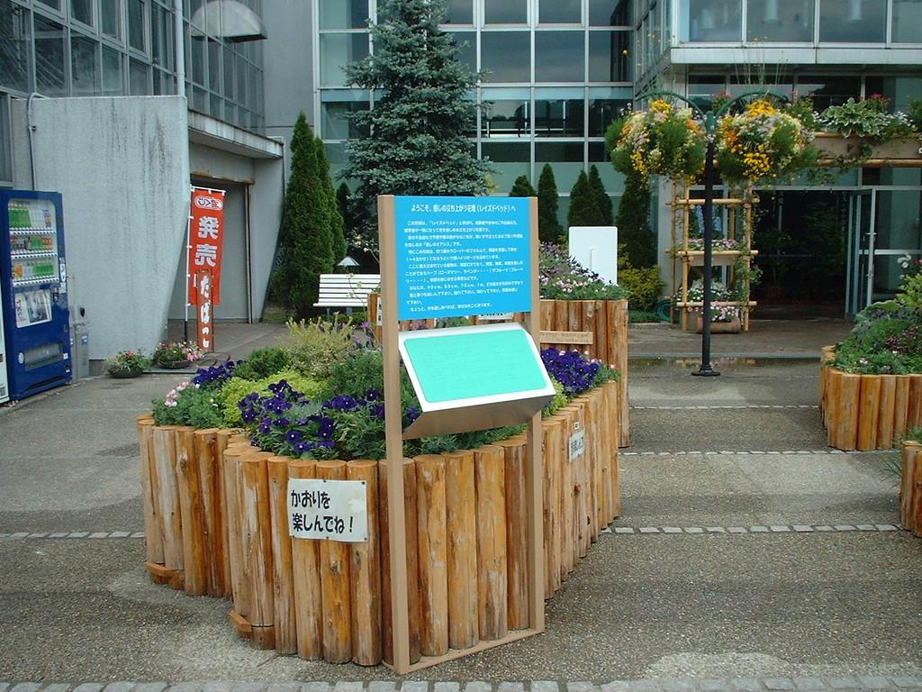 花フェスタ2005ぎふ(4つ葉のクロバー型レイズドベッドと点字サイン 2005年)