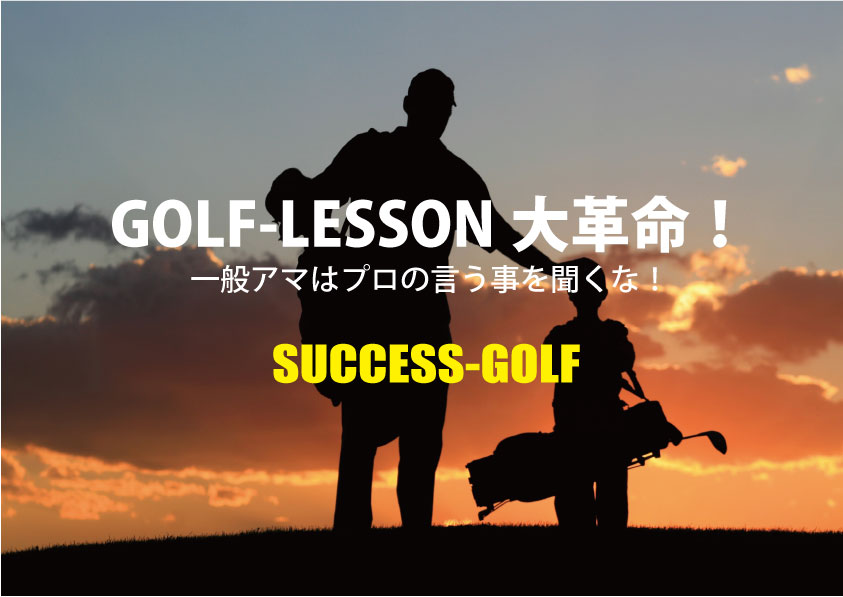 SPORTS(GOLF) : レッスンコーナーGOLF改革!