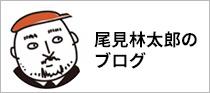 尾見林太郎のブログ