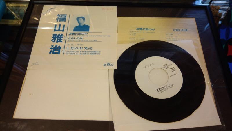 福山雅治 非売品のレコード「追憶の雨の中」です