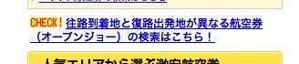 オープンジョー検索