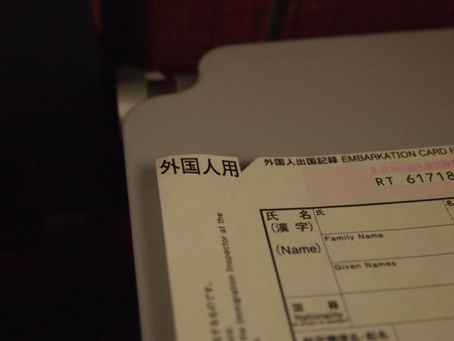 外国人用入国カード