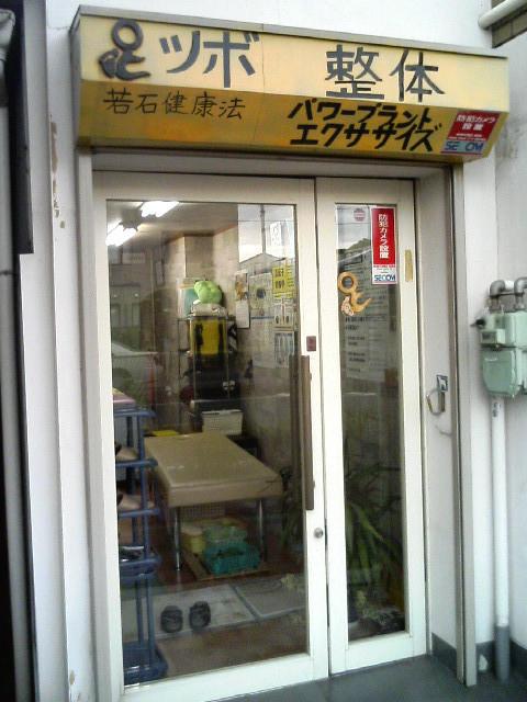 楽成体店舗正面 外から見えるようにいていますが、ロールで店内は隠せます。