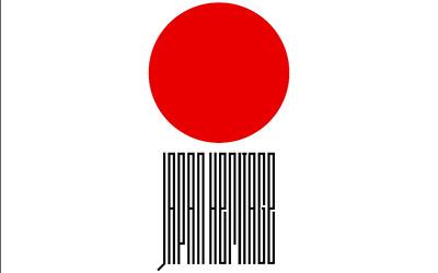 グラフィックデザイナー佐藤卓氏による「日本遺産」ロゴマーク