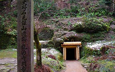 世界遺産「石見銀山遺跡とその文化的景観」の龍源寺間歩