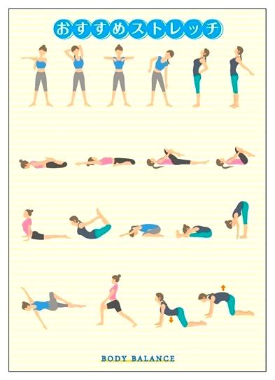 おすすめのストレッチ・体操 側屈・後屈・胸張り体操で健康体になりましょう!
