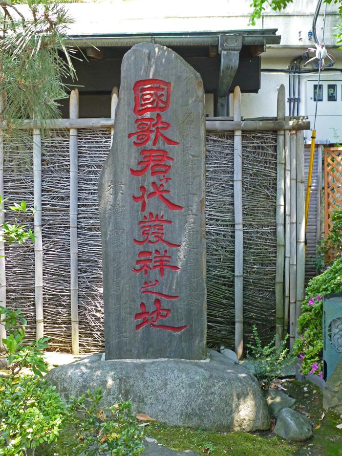 妙香寺(国家君が代由緒地)