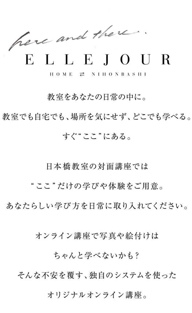 ポーセラーツ水墨画絵付け東京中央区日本橋三越前人形町ELLEJOUR