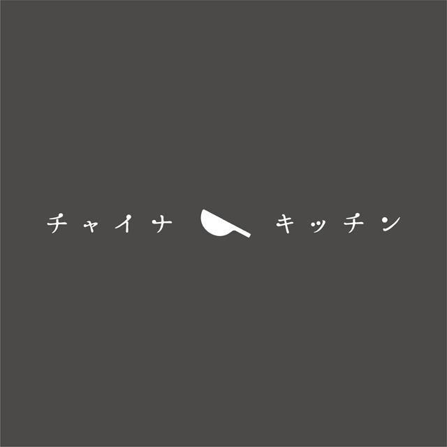 中華料理店 チャイナキッチン ロゴデザイン