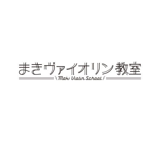 まきヴァイオリン教室様 ロゴデザイン