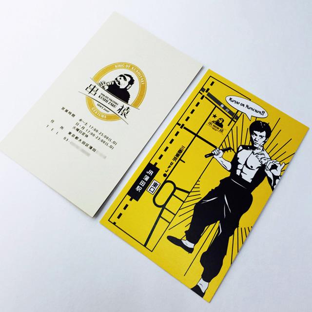 串焼店串猿 ショップカード
