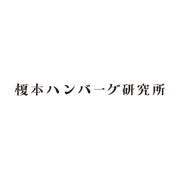 榎本ハンバーグ研究所春日後楽園店様 ロゴデザイン