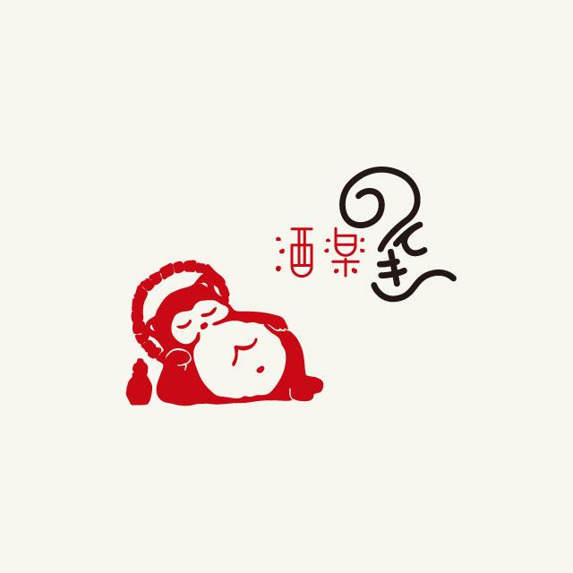 酒楽のんき様 ロゴデザイン