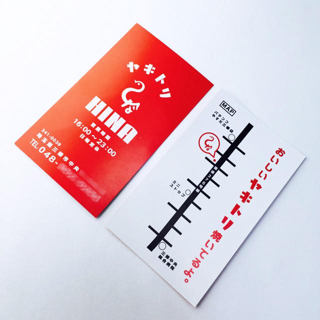 ヤキトリHINA ショップカード