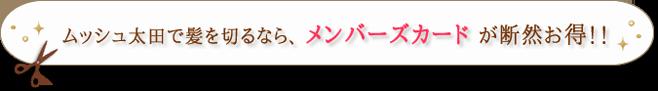 ムッシュ太田で髪を切るなら、 メンバーズカード が断然お得!!