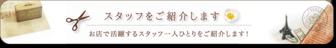 ムッシュ太田矢本店 スタッフご紹介ページへ