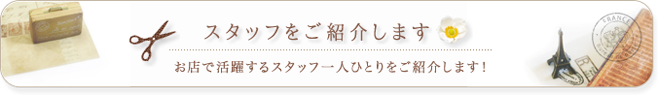 ムッシュ太田駅前店 スタッフご紹介ページへ
