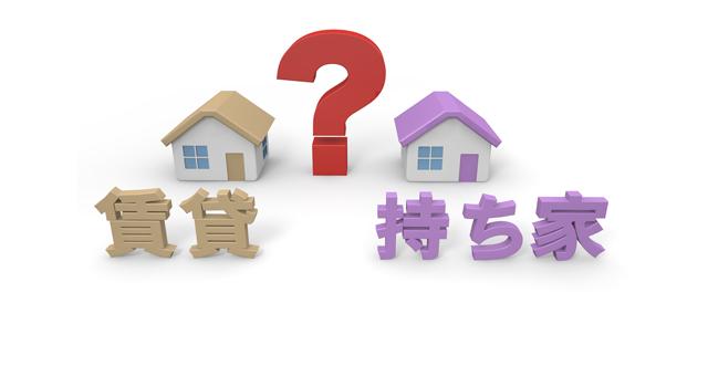 賃貸,持ち家,住宅費,家賃,賃料