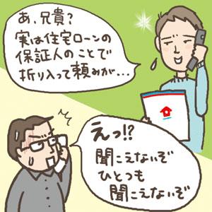 連帯保証人,保証人,住宅ローン,東大阪,不動産,住家,すみか,sumika