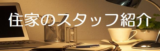 住家,すみか,sumika,スタッフ紹介,東大阪,不動産,リフォーム,リノベーション