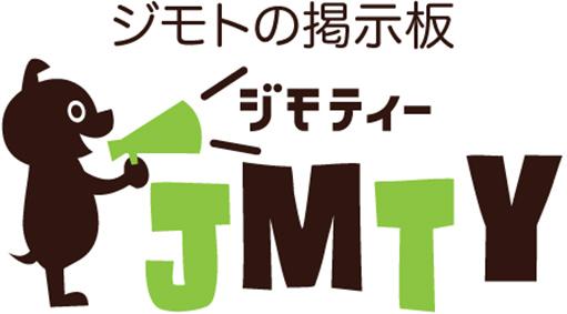 ジモティー,JMTY,ジモトの掲示板,東大阪,不動産,住家,すみか,sumika