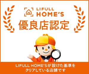 ホームズ,ポータルサイト,不動産サイト,homes,住まい探し,スーモ,suumo,優良店