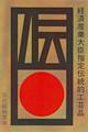 江戸和竿協同組合会員