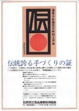 경제산업성 인정 일본전통공예품 제품에만 부여되는 증서