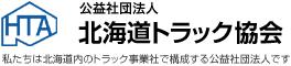 北海道トラック協会リンクロゴ
