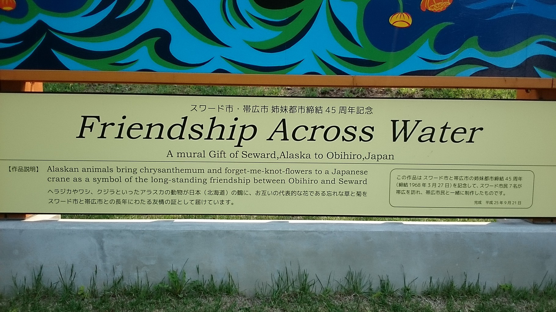 FriendshipAcrossWater02