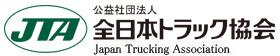 全日本トラック協会リンクロゴ