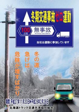 冬期交通事故ゼロ運動,北海道トラック交通共済協同組合,道東運輸