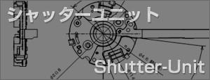 シャッターユニット / Shutter Unit