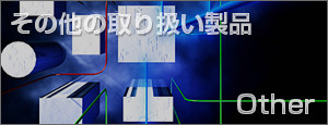 その他取扱製品 / Ohter