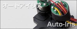 オートアイリス / Auto-Iris