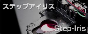 ステップアイリス / Step-Iris