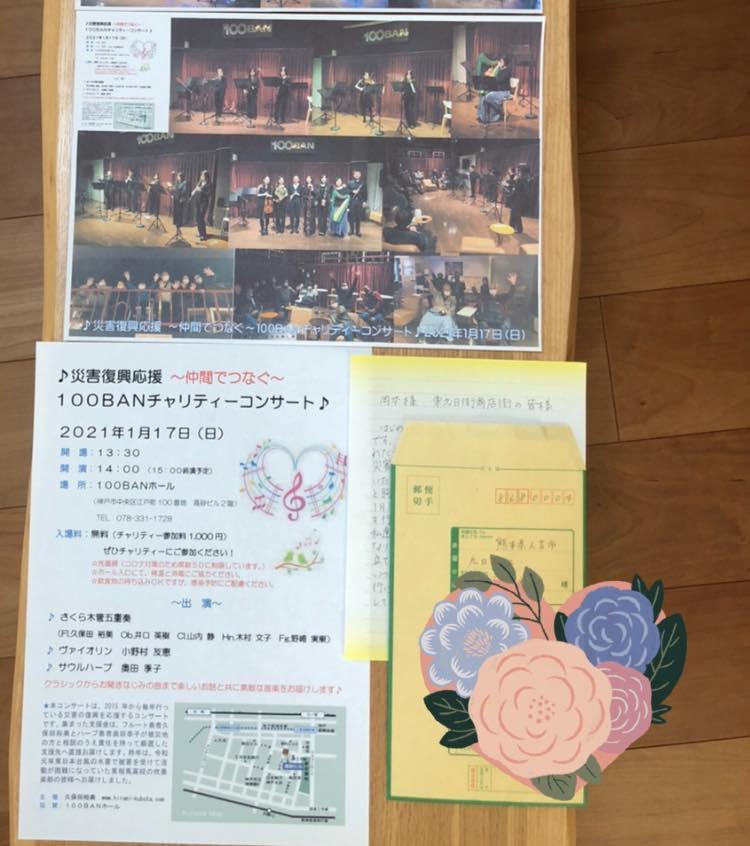 今年1月17日のチャリティー応援を熊本県人吉市東九日街商店街へお届けしました