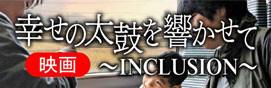 幸せの太鼓を響かせて 映画 ~INCLUSION~