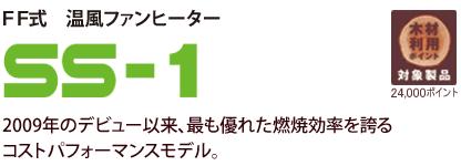 FF式温風ヒーターSS-1