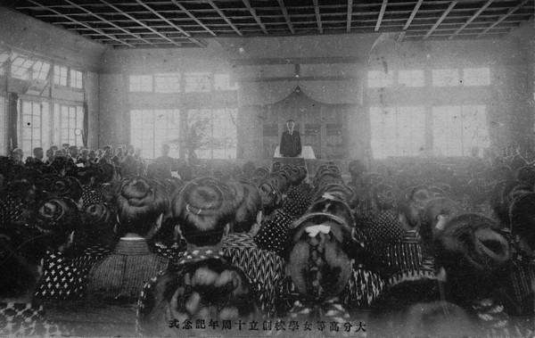 明治43年に県立大分高等女学校で行われた創立10周年の記念式典の絵葉書(所収)