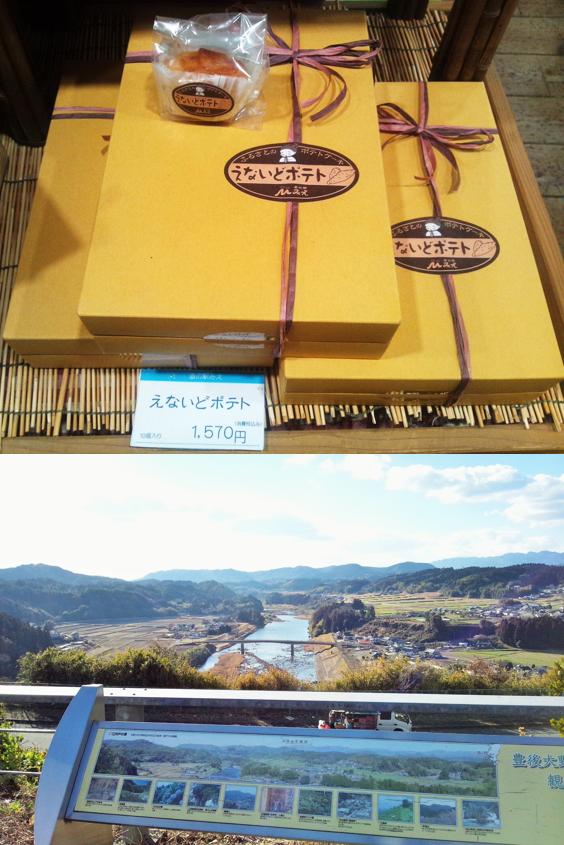 写真上:道の駅みえで売られている「えないどポテト」 写真下:道の駅みえからの江内戸の景(2017年2月12日撮影)