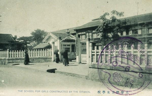 明治33年に開学した県立大分高等女学校。府内城の堀を挟んだ南側に作られた。(絵葉書所収)