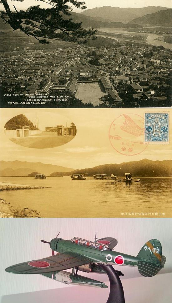 写真上:戦前の佐伯市街の絵葉書の英文解説に『SAEKI』と書かれています。写真中:佐伯海軍航空隊の水上飛行機の尾翼に『サヘ(サヘキの略)』の文字が見えます。写真下:佐伯航空隊の零式水上偵察機11型モデル(©アシェットコレクションジャパン) 。いずれも著者所収。