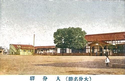 戦前の大分駅の手彩色カラー写真。(著者所収)