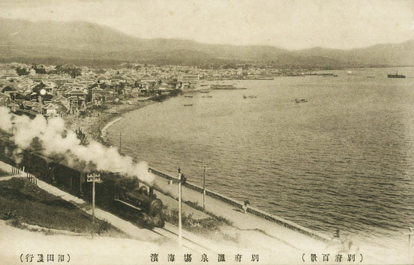 別府湾を走る機関車(著者所収)