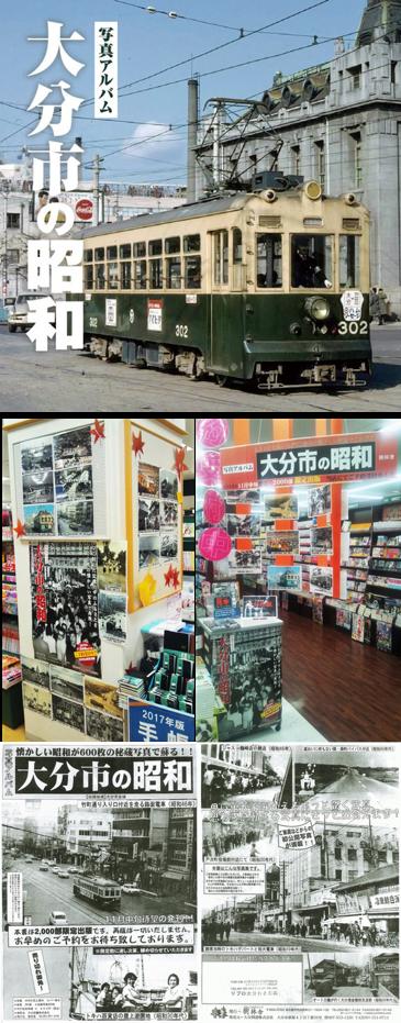 写真上:『大分市の昭和』の表紙、中右:明林堂書店大分本店 中左:リブロ大分(トキハわさだ)店 下:広告チラシ