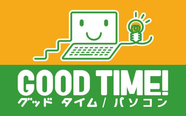 グッドタイムパソコン