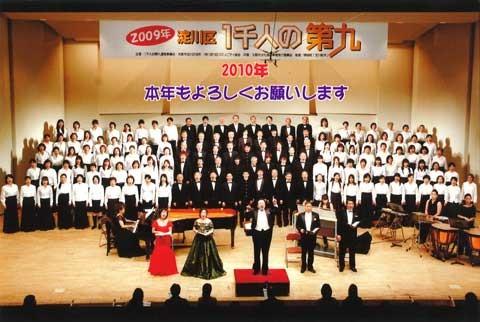 2009一千人の第九の写真
