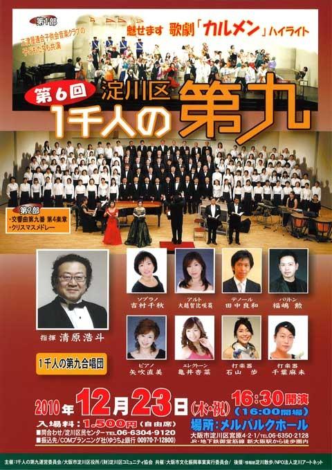 "2010/12/23""一千人の第九"