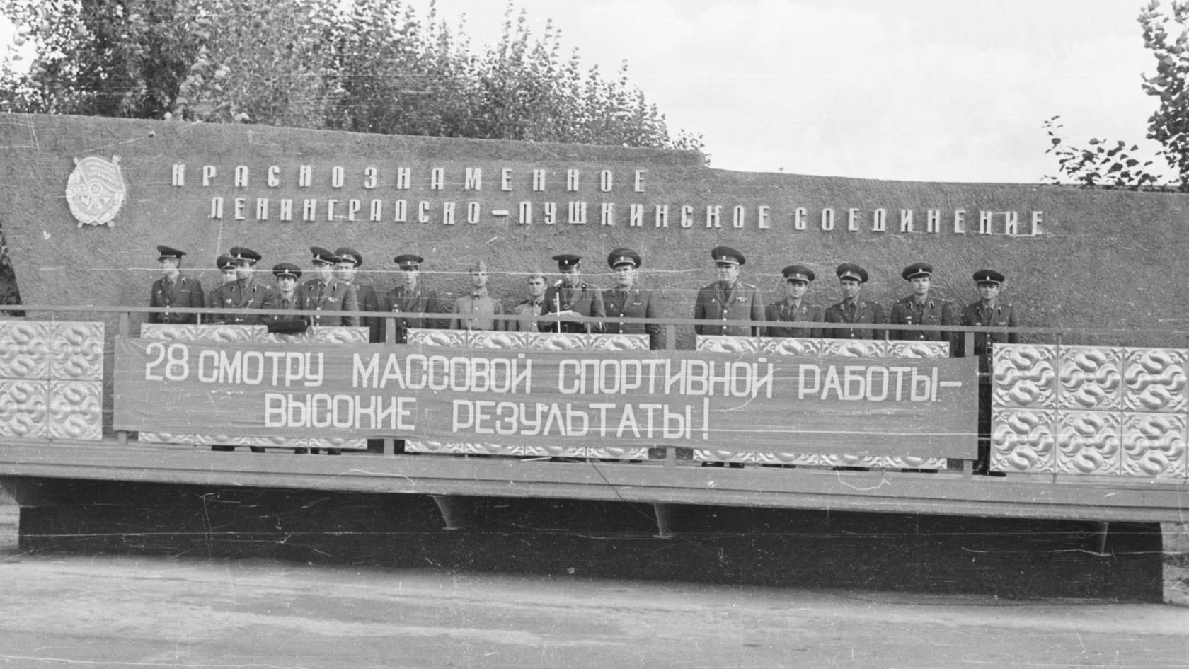 Командование дивизии на митинге в честь открытия 28 смотра спортивно-массовой работы 1988г.